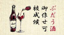 Wein in Japan